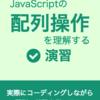 新ブック『JavaScriptの配列操作を理解する 演習』をリリースしました