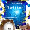 Twitterで存在をアピールしよう。難しい話は無しで。結果、ブログが読まれる。