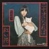 佐井好子/紅い花(1975)・・・・・・なんの歌だと思ったら・・・コレは・・・