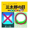 【100%解決?】au 三太郎の日 【メールのトラブル まとめ】メールが消えた 届かない