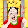 【真・エレベーターババア!】最新情報で攻略して遊びまくろう!【iOS・Android・リリース・攻略・リセマラ】新作スマホゲームの真・エレベーターババア!が配信開始!