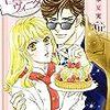 松本夏実先生の作品が掲載されたハーレクイン13号を読みました。