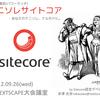 Sitecore勉強会 – ナニソレサイトコア [パワーランチ]