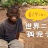 5月7日は何の日『世界エイズ孤児デー、コナモンの日、博士の日』