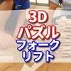 3dパズルのフォークリフトは働く車で子どもが喜ぶかも。