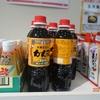 甘口醤油「かんろ」in 大九州展
