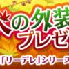「秋の外装プレゼント」開催!