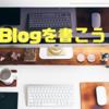 ブログを書こう!! ねくサロンに参加して刺激を受けブログをスタート!