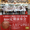 第6回浜松市立開成中学校吹奏楽部 定期演奏会のお知らせ