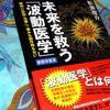 これからは波動医学の時代―船瀬俊介『未来を救う「波動医学」』