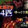 【DEAD OR SCHOOL】#21「ヴァルマンウェ!?」