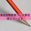 【孔子学院奨学金】漢語国際教育専攻(修士)を履修される方へアドバイス2