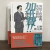 『あ、「やりがい」とかいらないんで、とりあえず残業代ください。』の中国語繁体字版が出版されました