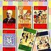 仏像の切手を蒐集してみる〜「日本切手カタログ 2009」〜