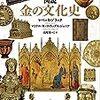 本、読み終えた。レベッカ・ゾラック『図説 金の文化史』