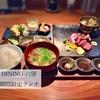 DINING 六望 期間限定☆ランチ