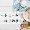 『オートミール』で子供の栄養摂取!!食物繊維、ミネラルなど栄養豊富!!ダイエットだけじゃなかった!!