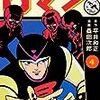 『8マン〔完全版〕 4』 平井和正・原作 桑田次郎・まんが マンガショップ