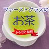 【ふるさと納税レビュー】国際線ファーストクラスのお茶・大好き丸正餃子【おすすめ】