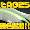 【Grow Design works】ビッグサイズスイムベイト「FLAG255」に新色追加!