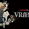 PSプラス会員なら10月19日まで無料!PSVR「JAPAN Studio VR音楽祭」が素晴らしかった!