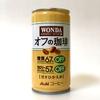 アサヒ「ワンダ オフの珈琲」は甘さ控えめの薄味缶コーヒー