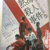 """馬鹿にされない""""犯人""""たれ──『熱海殺人事件 CROSS OVER 45』"""