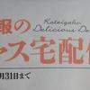 家庭画報のデリシャス宅配便 さわやか夏餃子セット