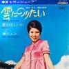 この1曲 雲にのりたい / 黛ジュン・長山洋子
