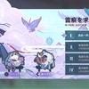 【原神イベント】雷痕を求めて 北斗配布イベント【稲妻】