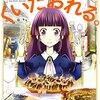 姫野さん、くいだおれる。お嬢様の大阪グルメ漫画1巻の感想