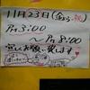【ラーメン二郎ひばりヶ丘駅前店】 いつもと違う味の日