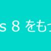 Windows 8 Media Center Pack は 800円^^;