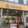 カルタの専門店「奥野かるた店」に行ってきました!