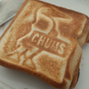 CHUMS(チャムス) ホットサンドウィッチクッカーの値段がジワジワ下がってる