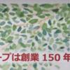 4月20日、150年目の郵政記念日に 郵便局で記念品をもらいました!!