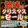 【自腹購入】Frontierクリスマスセール開始!限定RTX2080搭載ゲーミングPCが最大6.5万円値引き!