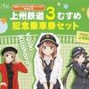 上毛電気鉄道  「上州鉄道3むすめ記念乗車券セット」