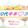 8/17(土)20代中半コン 水戸(23〜28歳限定)