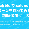 Bubble で calendly クローンを作ってみる!(初級者向け)3:ダッシュボードとイベントカレンダー一覧ページの作成
