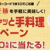 マルちゃん正麺 チャチャッと手料理キャンペーン