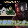 【立ち回り攻略】プレデター ハンティンググラウンズ(PS4) ~「攻撃型ハンター」を使ってみた~