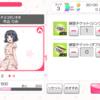 Re:ゼロから始めるバンドリ生活〜リセマラから攻略まで〜(攻略編)