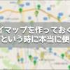 Googleマイマップのススメ。食べ歩きMAPを作っておくと、すごく便利ですよ。
