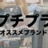 【プチプラ限定】メンズでおすすめブランドはどこ?!元アパレル販売員が紹介!