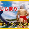 【山口 通くじら祭り】伝統捕鯨の現場に潜入参加 800年の歴史上初!(おそらく)