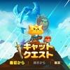 Switch「キャットクエスト」レビュー!サクサク手軽に大冒険!ネコづくしの爽快アクションRPG!
