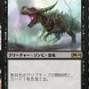 【MTGA】黒赤恐竜デッキを作った