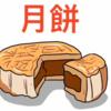 なぜ中国人は中秋節に月餅を食べるのか?