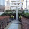 東京大空襲から74年 殉職した電話局職員31人の記録~「一顧の歴史と 寸時の祈念とを惜しませ給うな」(吉川英治の碑文) ※追記 吉川英治記念館のこと